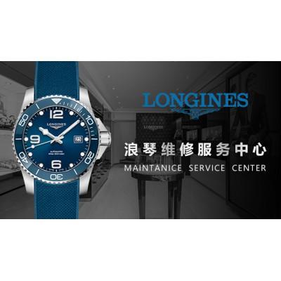 浪琴手表进水维修多少钱?