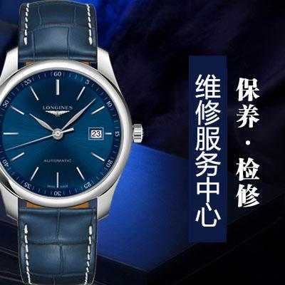 正常来说浪琴手表保养需要多少钱?